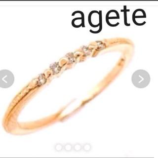 アガット(agete)のagete/ダイヤリング/K18/廃盤品(リング(指輪))