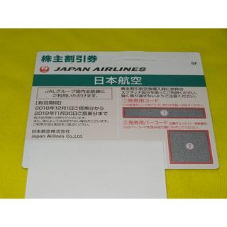 JAL(日本航空) - JAL 株主優待券 / 割引券