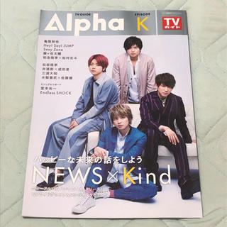 ニュース(NEWS)のTV GUIDE Alpha EPISODE K(アート/エンタメ/ホビー)