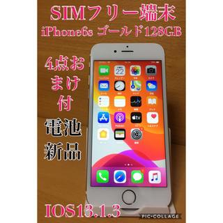 Apple - iPhone 6s Gold 128 GB SIMフリーバッテリー新品
