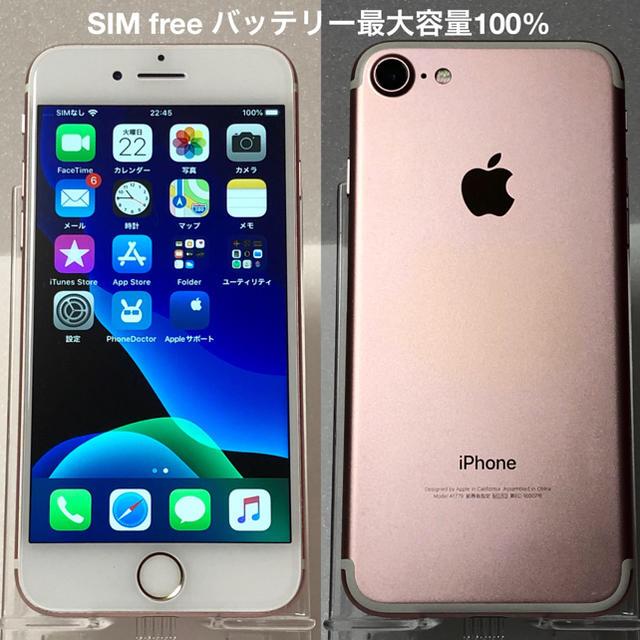 Apple(アップル)のiPhone 7 Rose Gold 32 GB SIMフリー スマホ/家電/カメラのスマートフォン/携帯電話(スマートフォン本体)の商品写真