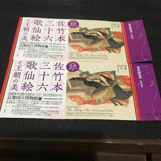 佐竹本三十六歌仙絵と王朝の美 京都国立博物館 無料観覧券 2枚セット(美術館/博物館)