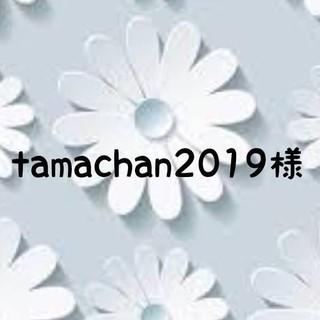 tamachan2019様