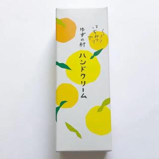 【新品未使用】ゆずの村ハンドクリーム50g