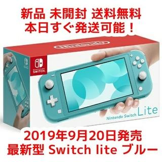 Nintendo Switch - 新品 未開封 Nintendo Switch Lite ターコイズ 送料無料