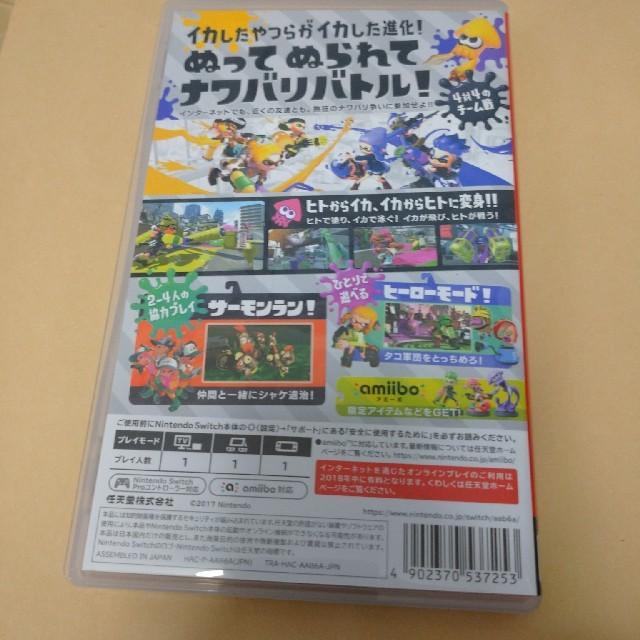 Nintendo Switch(ニンテンドースイッチ)のSplatoon 2 スプラトゥーン2 エンタメ/ホビーのゲームソフト/ゲーム機本体(家庭用ゲームソフト)の商品写真