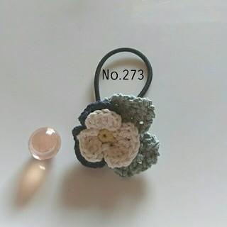 273  パンジーのお花ヘアゴム(ファッション雑貨)