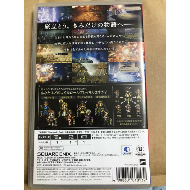Nintendo Switch(ニンテンドースイッチ)のオクトパストラベラー エンタメ/ホビーのゲームソフト/ゲーム機本体(家庭用ゲームソフト)の商品写真