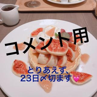 EARTHMAGIC - コメント用 ☆☆23日〆切☆☆