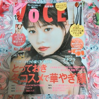 コウダンシャ(講談社)のVoce☆12月号雑誌のみ(ファッション)