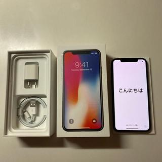 iPhone - iPhoneX 256GB スペースグレイ