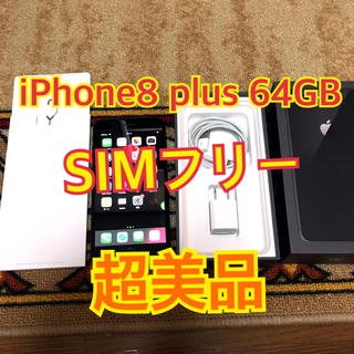 Apple - iPhone 8 plus 64GB SIMフリー Space Gray 超美品