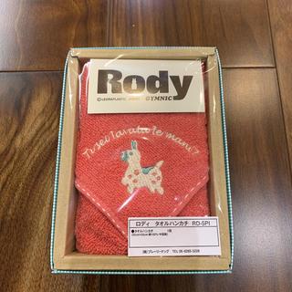 ロディ(Rody)のロディ タオルハンカチ Rody(キャラクターグッズ)