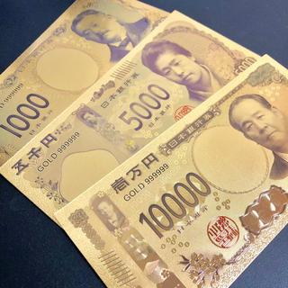 ★新紙幣★壱万円札★五千円札★千円札★3枚set★