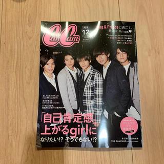 小学館 - CanCam 12月号 キンプリ King & Prince