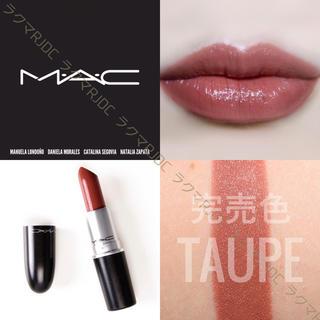 マック(MAC)の【新品箱有】MAC 人気色✦ マットリップスティック トープ 赤みシックブラウン(口紅)