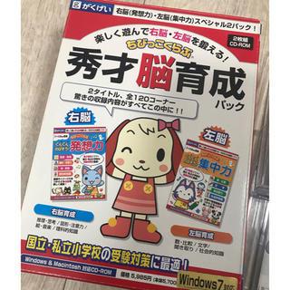 売り切り最終値下げ↓ちびっこくらぶ秀才脳育成パック(絵本/児童書)