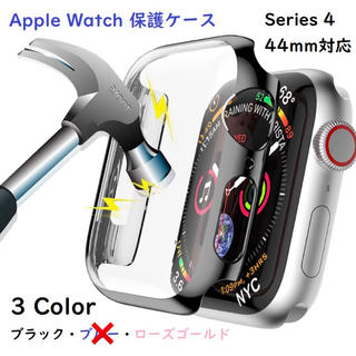 アップルウォッチ(Apple Watch)のApple Watch series 4/5 保護ケース 【44mm専用】(腕時計(デジタル))