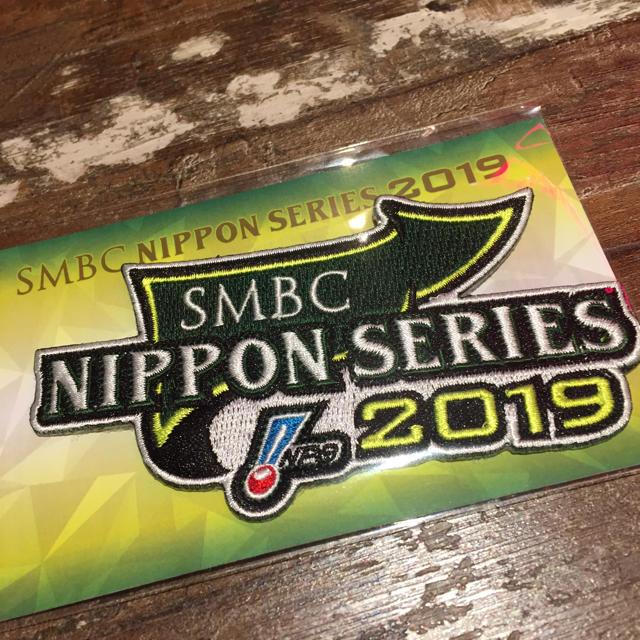 読売ジャイアンツ(ヨミウリジャイアンツ)のSMBC 日本シリーズ2019アイロンワッペン スポーツ/アウトドアの野球(応援グッズ)の商品写真