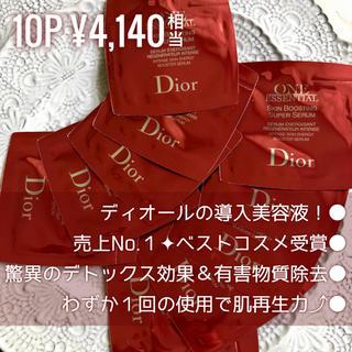 ディオール(Dior)の【現品4,140円分】ベストコスメ ワンエッセンシャルセラム 脅威のデトックス力(美容液)