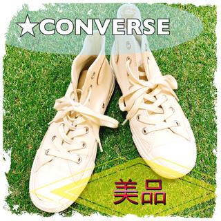 コンバース(CONVERSE)の【美品】【SALE】CONVERSE ALLSTAR コンバース 白 ホワイト(スニーカー)