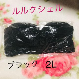 ルルクシェル くつろぎ育乳ブラ ブラック 2L
