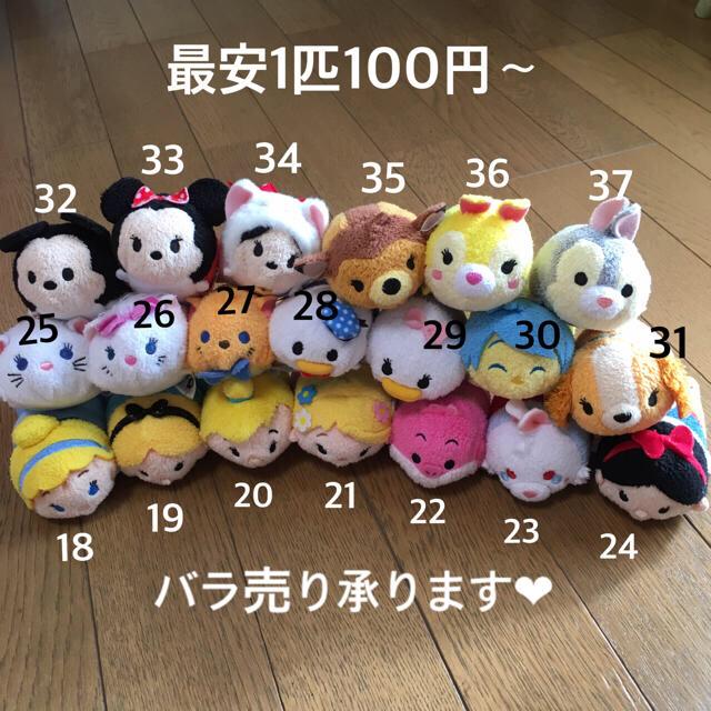 Disney(ディズニー)のディズニー ツムツム❤︎ぬいぐるみ 全44匹(2) エンタメ/ホビーのおもちゃ/ぬいぐるみ(ぬいぐるみ)の商品写真