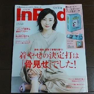 タカラジマシャ(宝島社)のInRed 2019年11月号 雑誌のみ(ファッション)