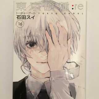 東京喰種 トーキョーグール:re 1〜16巻 全巻セット