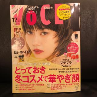 未読(店頭未陳列)☆VoCE 増刊版 2019年12月号☆最新号本誌のみ(抜け有
