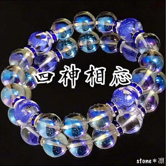 f3*12mm*四神相応/青彫水晶*コスモオーラ*パワーストーン*ブレスレット メンズのアクセサリー(ブレスレット)の商品写真