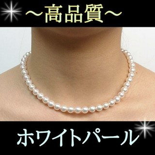 【激安・数量限定】シンプル・パールネックレス(ホワイト)☆(ネックレス)