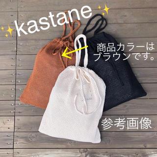 カスタネ(Kastane)のカスタネ 紐つき ニットバック ブラウン 送料込み(その他)