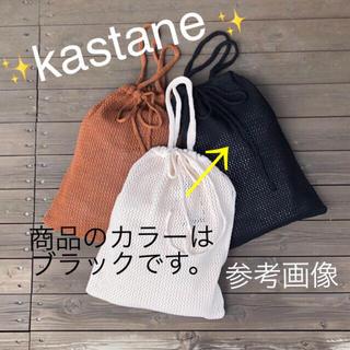 カスタネ(Kastane)のカスタネ 紐つきニットバック ブラック 新品(その他)