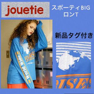 ジュエティ(jouetie)の💖jouetie スポーティBIG ロンT ブルー(Tシャツ(長袖/七分))