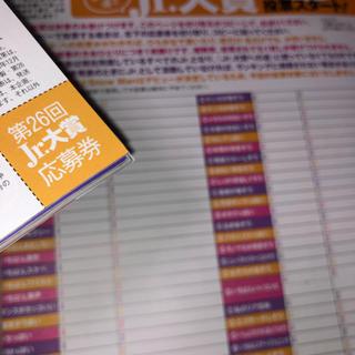 ジャニーズJr. - MYOJO 12月号 Jr.大賞 応募券 応募用紙 厚紙