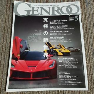 GENROQ (ゲンロク) 2013年 05月号 (車/バイク)