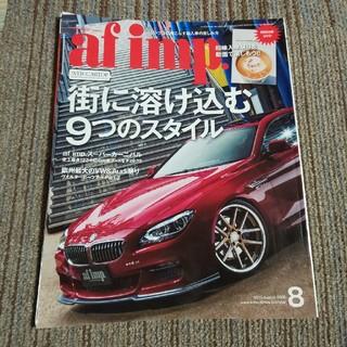 af imp. (オートファンションインポート) 2015年 08月号 (車/バイク)