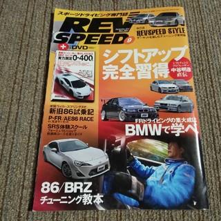 REV SPEED (レブスピード) 2012年 09月号 (車/バイク)