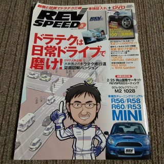 REV SPEED (レブスピード) 2012年 05月号 (車/バイク)