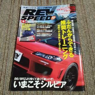 REV SPEED (レブスピード) 2012年 12月号 (車/バイク)