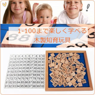 知育玩具 木製 100並べ モンテッソーリ教育 数字認知板 算数 勉強 おもちゃ(知育玩具)