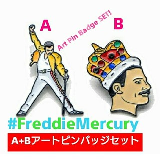 #Queen/フレディマーキュリーArtピンバッジA+Bセット(2個)☆999円(ミュージシャン)