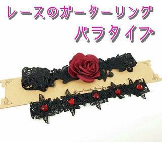 薔薇 レース ガーター 2本セット(レギンス/スパッツ)