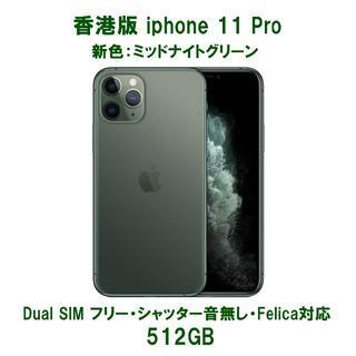 Apple - 香港版A2217 Apple iPhone11 Pro 512GB 新色