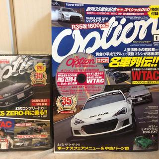 Option (オプション) 2017年 01月号  DVD付き(車/バイク)