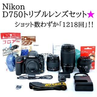 Nikon - ★Wi-Fi機能搭載★新品SDカード付き♪ニコン D750 トリプルレンズセット