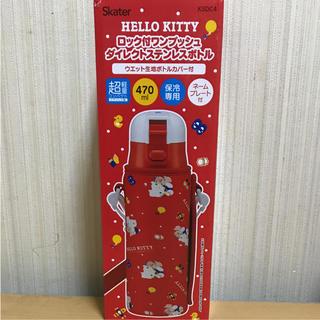 ハローキティ - キティ☆ 470ml ウエット生地ボトルカバー付ダイレクトステンレスボトル