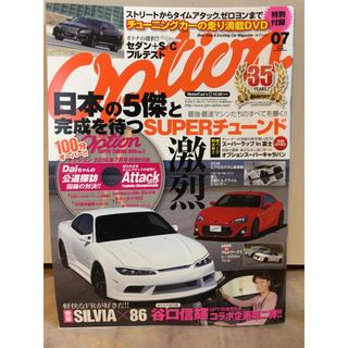 Option (オプション) 2016年 07月号 (車/バイク)