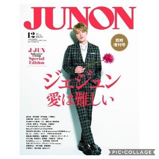 ジュノン 12月号 増刊号  ジェジュン表紙  即購入OK(ファッション)